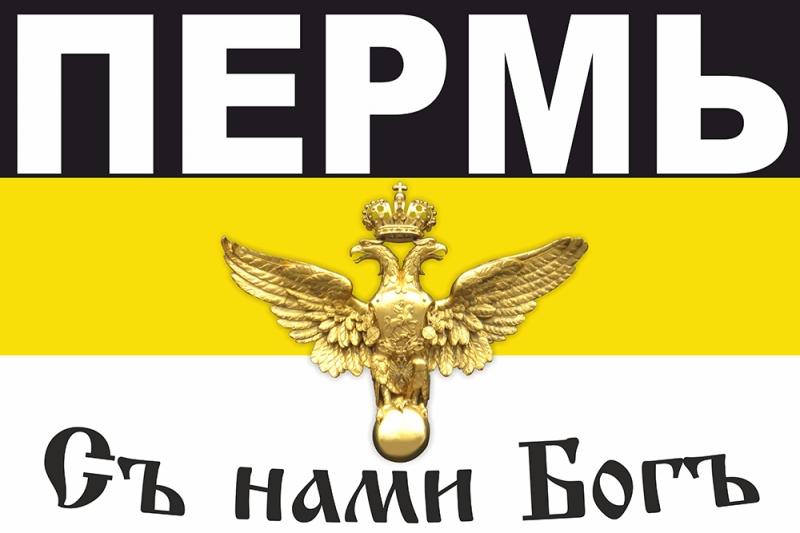 Имперский флаг Перми на Русский марш