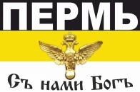 Имперский флаг Перми