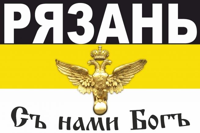 Имперский флаг Рязани на Русский марш