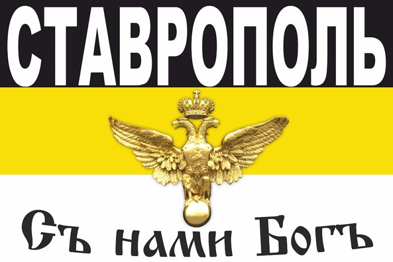 Имперский флаг Ставрополя на Русский марш