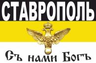 Имперский флаг Ставрополя
