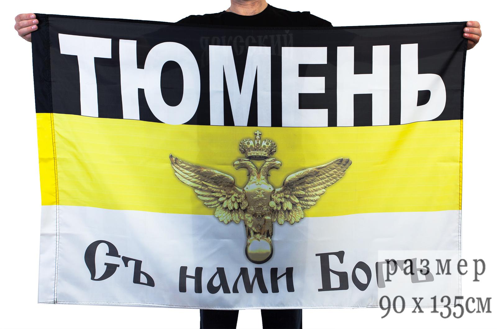 """Имперский флаг Тюмени на """"Русский марш"""""""