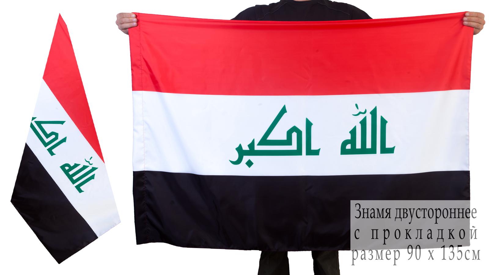 Иракский флаг двухсторонний