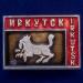 Иркутский значок