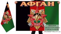 "Кабинетный флаг ""Афган"" двухсторонний"