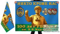 """Кабинетный флаг двухсторонний """"100 лет РВВДКУ им. В.Ф. Маргелова"""""""