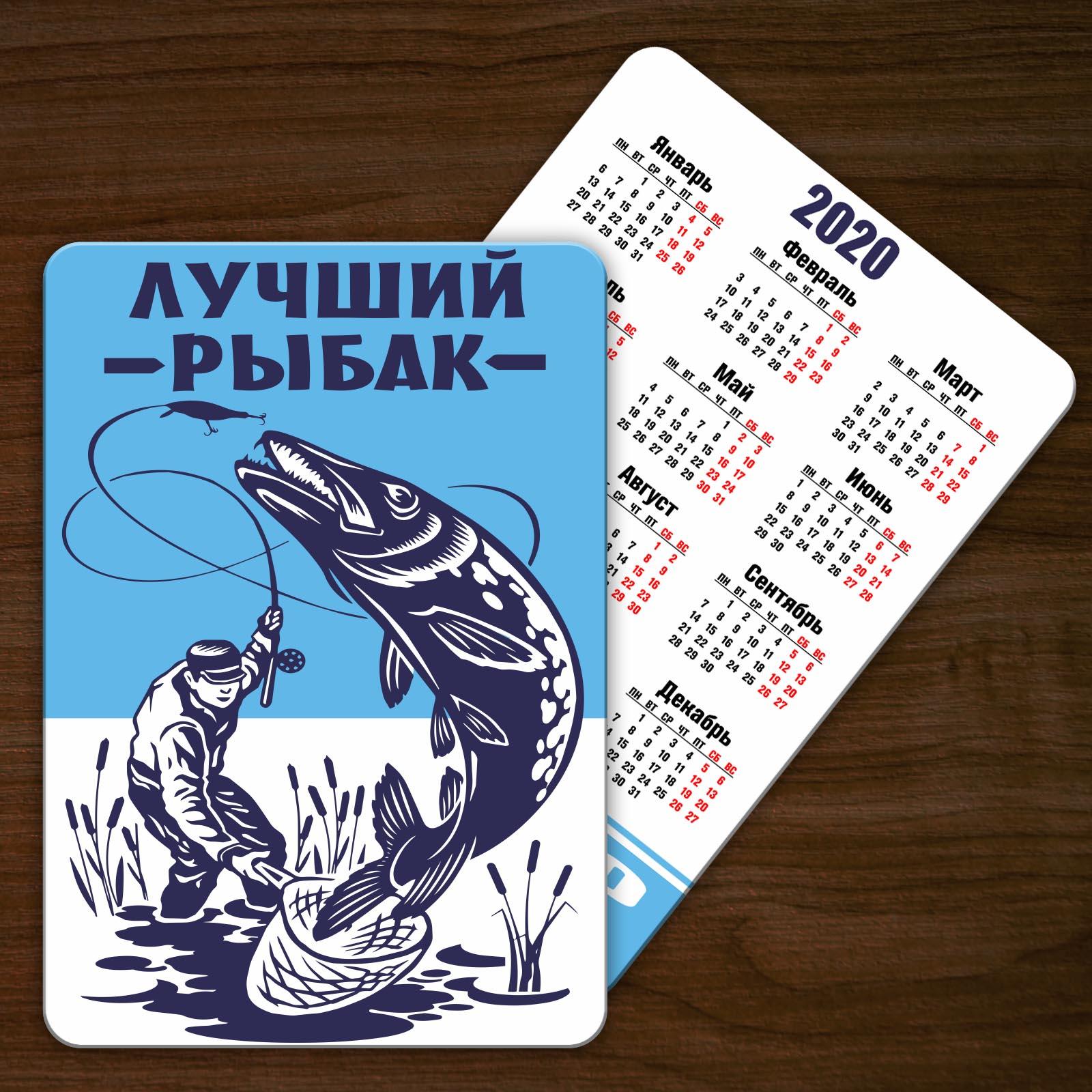 Календарь на 2020 год Лучшему рыбаку