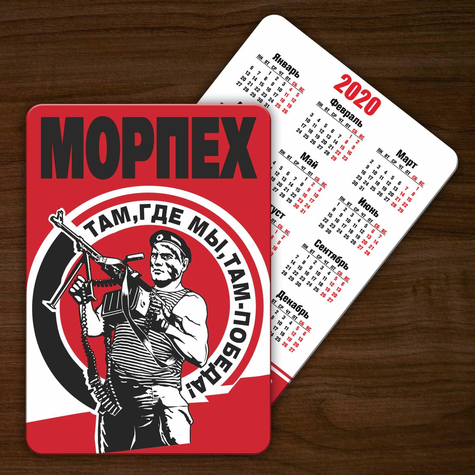 Календарь на 2020 год Морпех