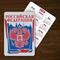 Эксклюзивный календарь патриота на 2020 год с гербом РФ