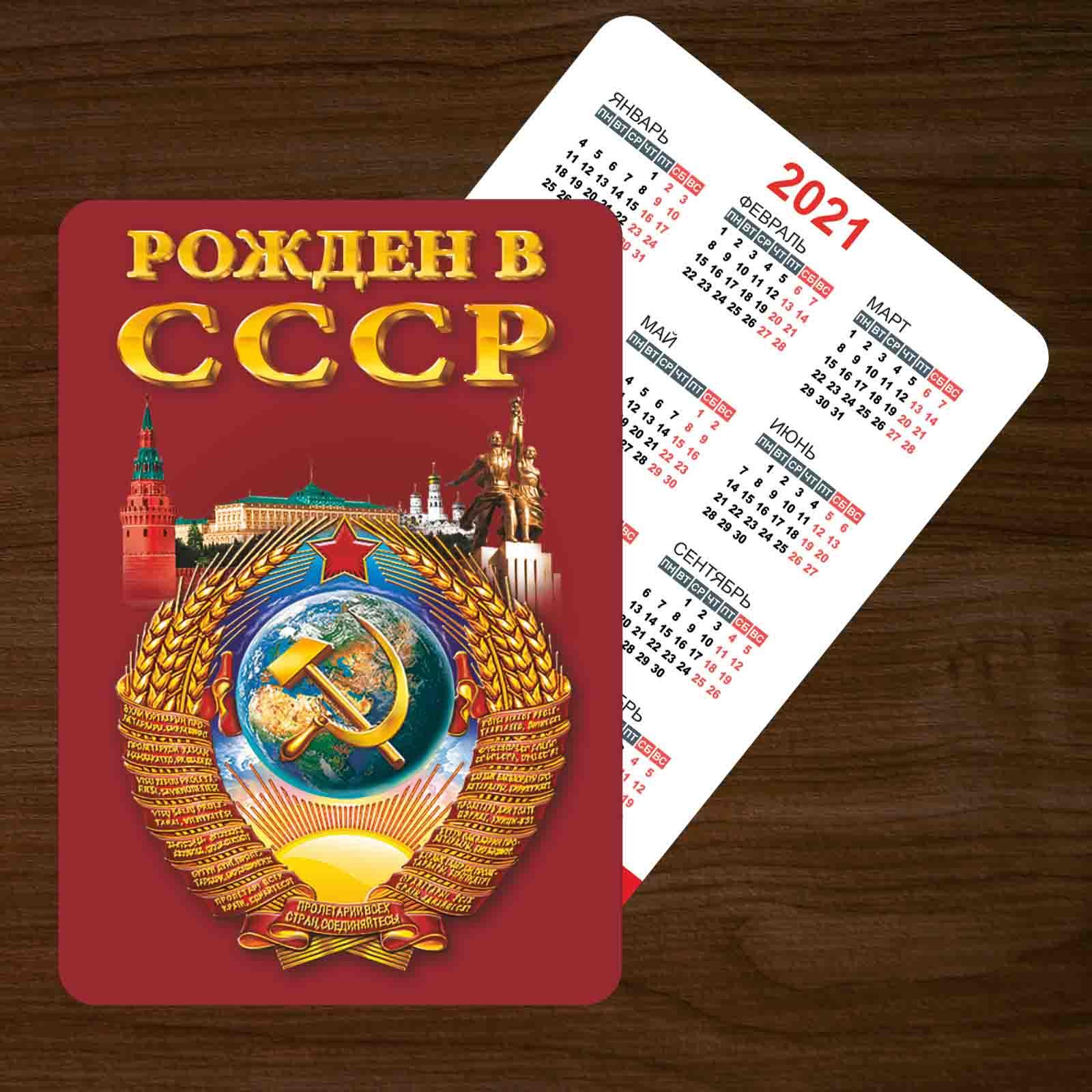 """Календарь """"Рожден в СССР"""" на 2021"""