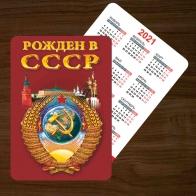 Календарь Рожден в СССР на 2021