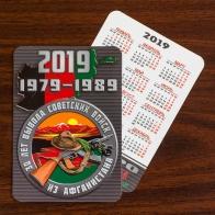 """Календарик 2019 """"30 лет вывода Советских войск из Афганистана"""""""