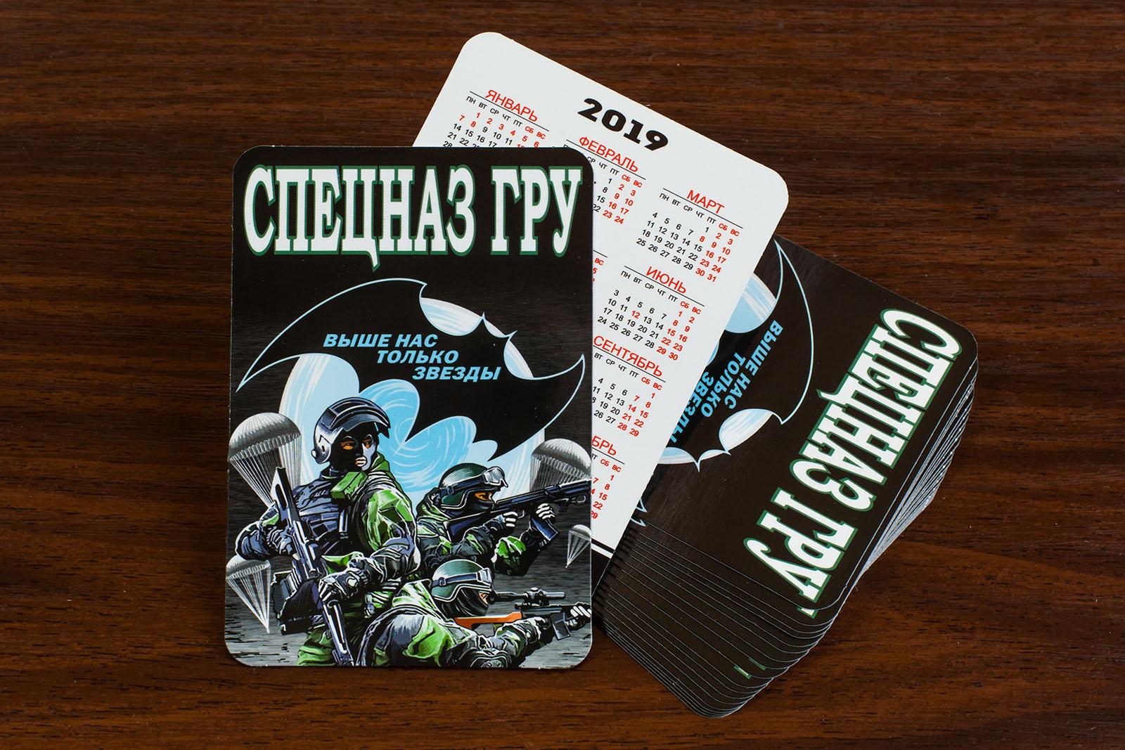 """Календарик 2019 """"Спецназ ГРУ"""" по выгодной цене"""