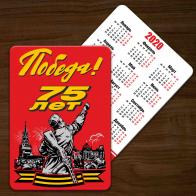 Календарик 2020 года 75 лет Победы