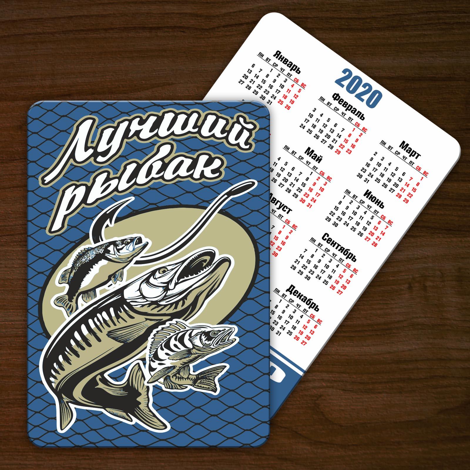 Календарик 2020 года Лучший рыбак