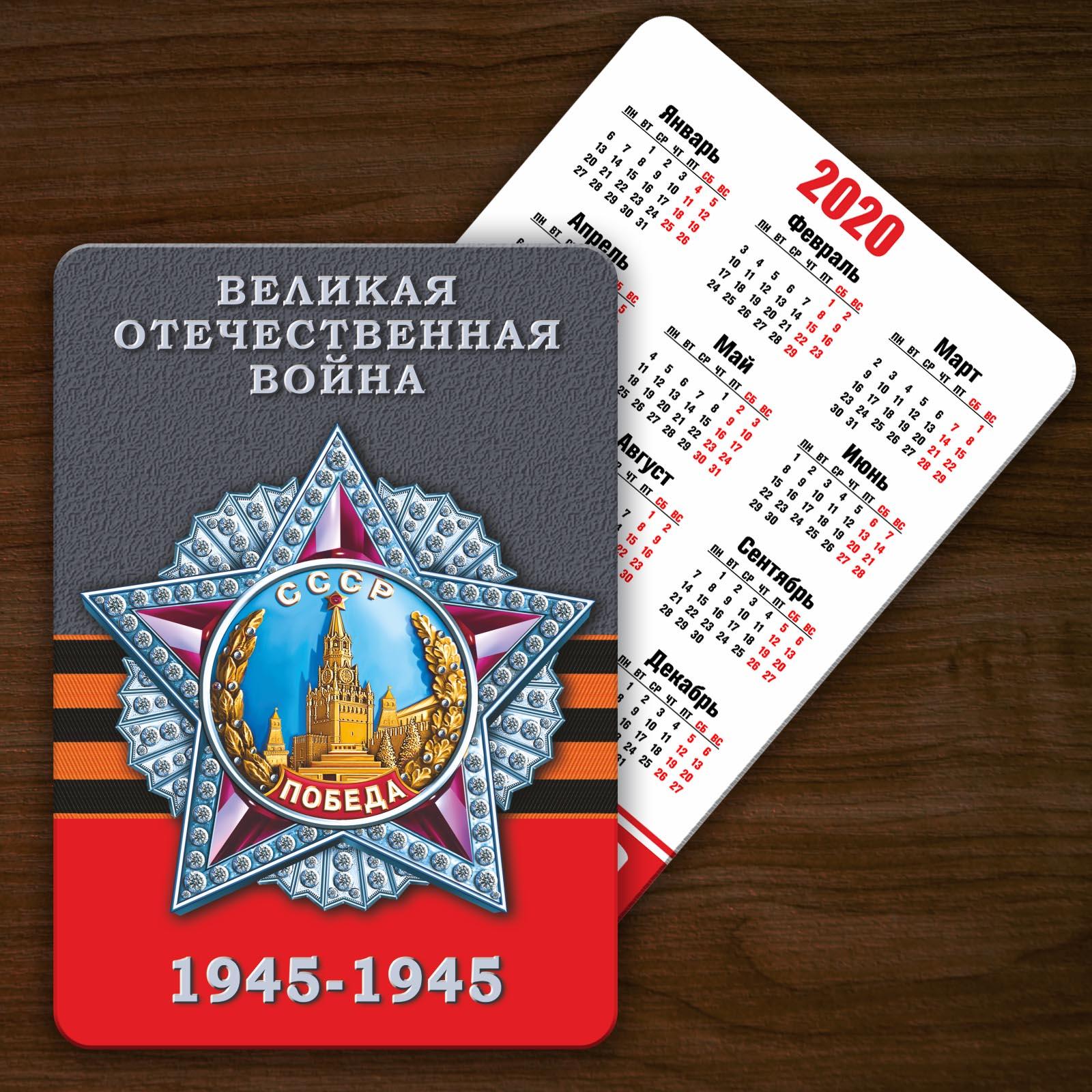 Календарик с орденом Победы на 2020 год