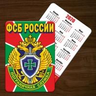 Календарик Пограничная служба ФСБ России