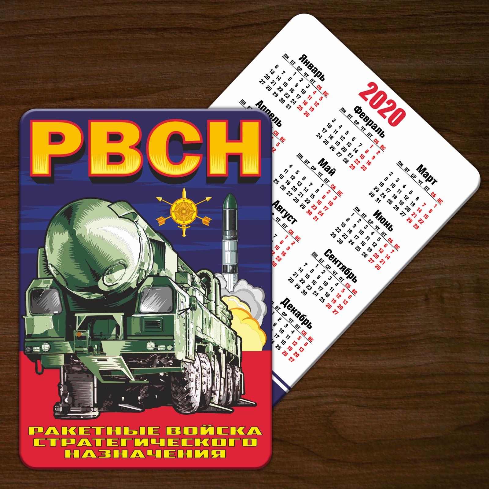 Календарик РВСН (2020 год, 2019 год)