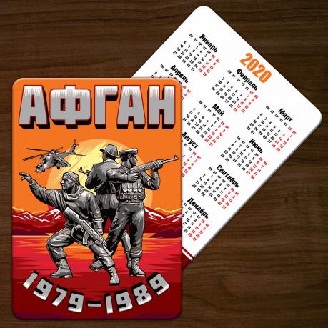 """Календарик """"Афган"""" (2020 год)"""