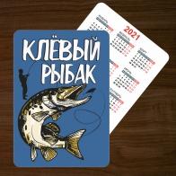 Коллекционный календарик Клевый рыбак