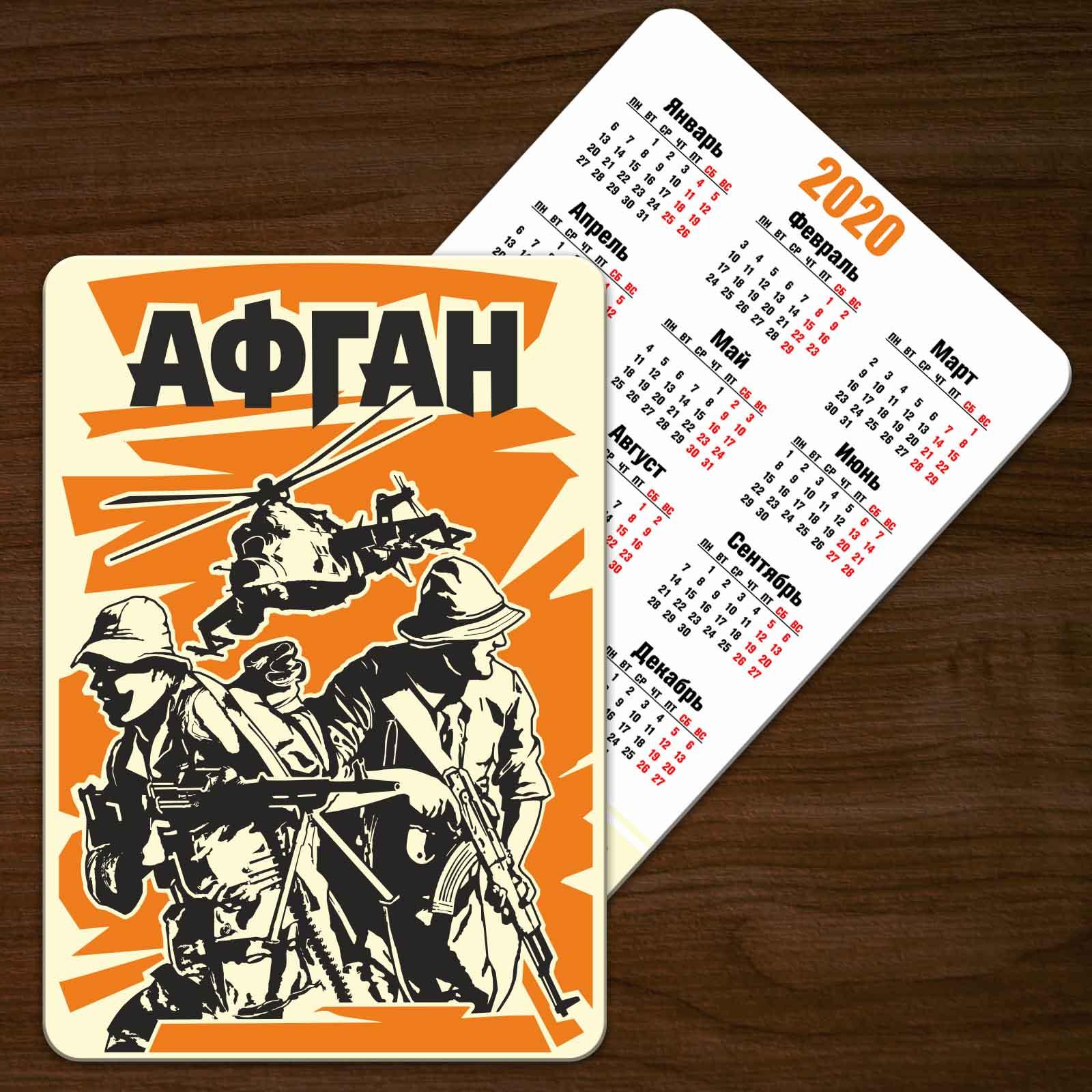 Календарик на 2020 год Афган
