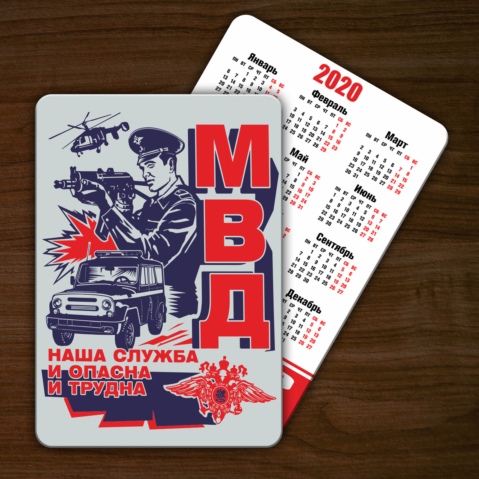 Эффектный календарик на 2020 год для сотрудников МВД России