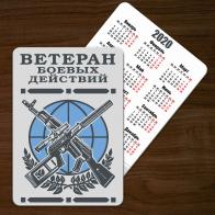 Календарик на 2020 год Ветерану боевых действий