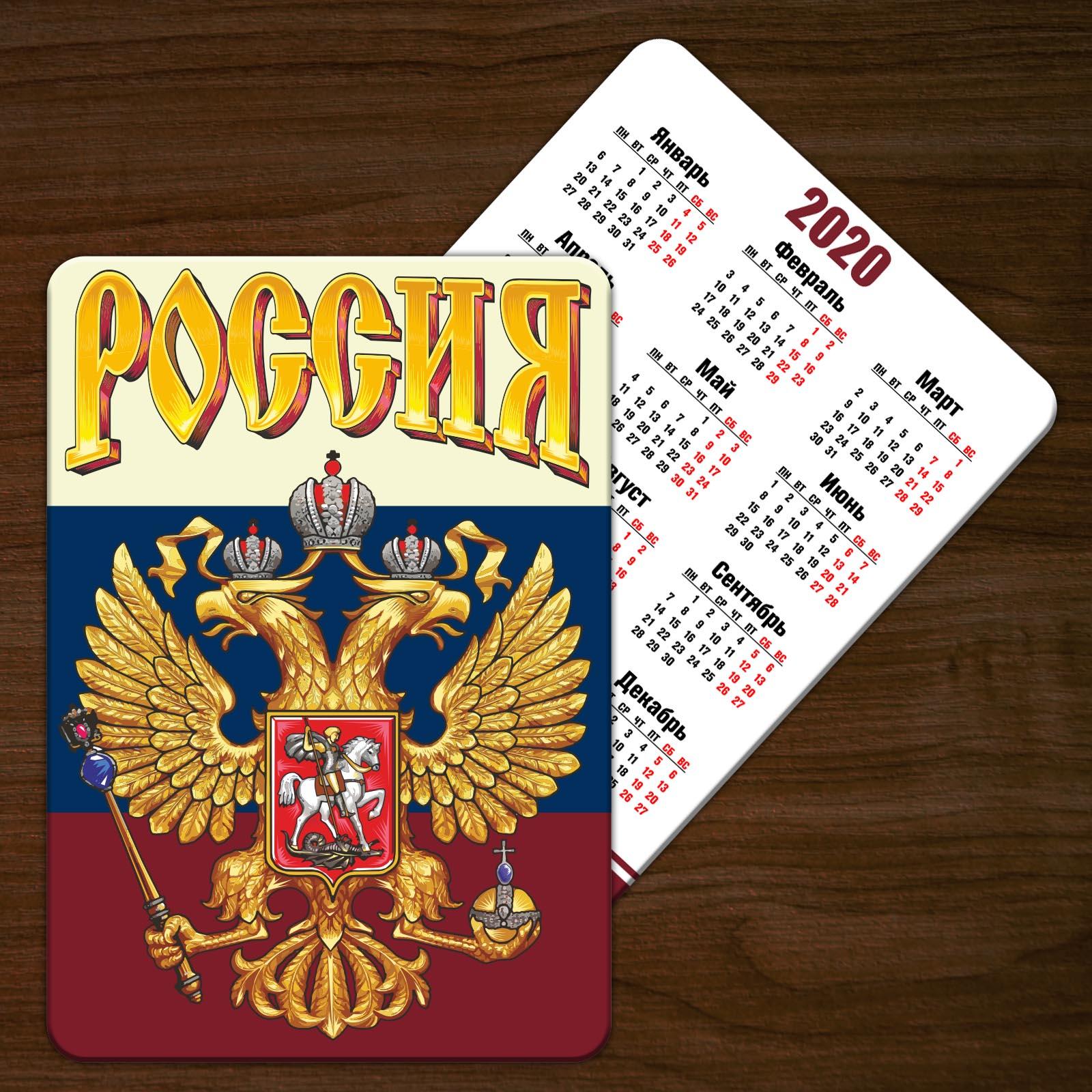Календарик с гербом Российской Федерации (2020 год, 2019 год)