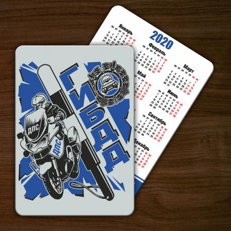 Сувенирный календарик сотруднику ГИБДД