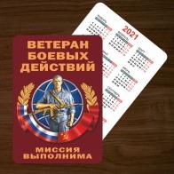 Календарик Ветеран боевых действий (2021 год)