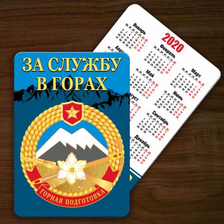 """Календарик """"За службу в горах"""" на 2020 год"""