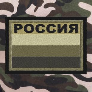 """Камуфлированные шорты """"Россия"""""""