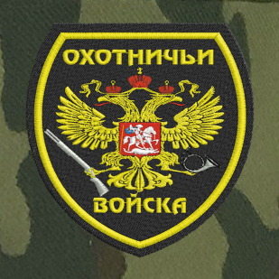 Камуфляжная кепка Охотничьи войска