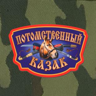 """Камуфляжная кепка """"Потомственный казак"""""""