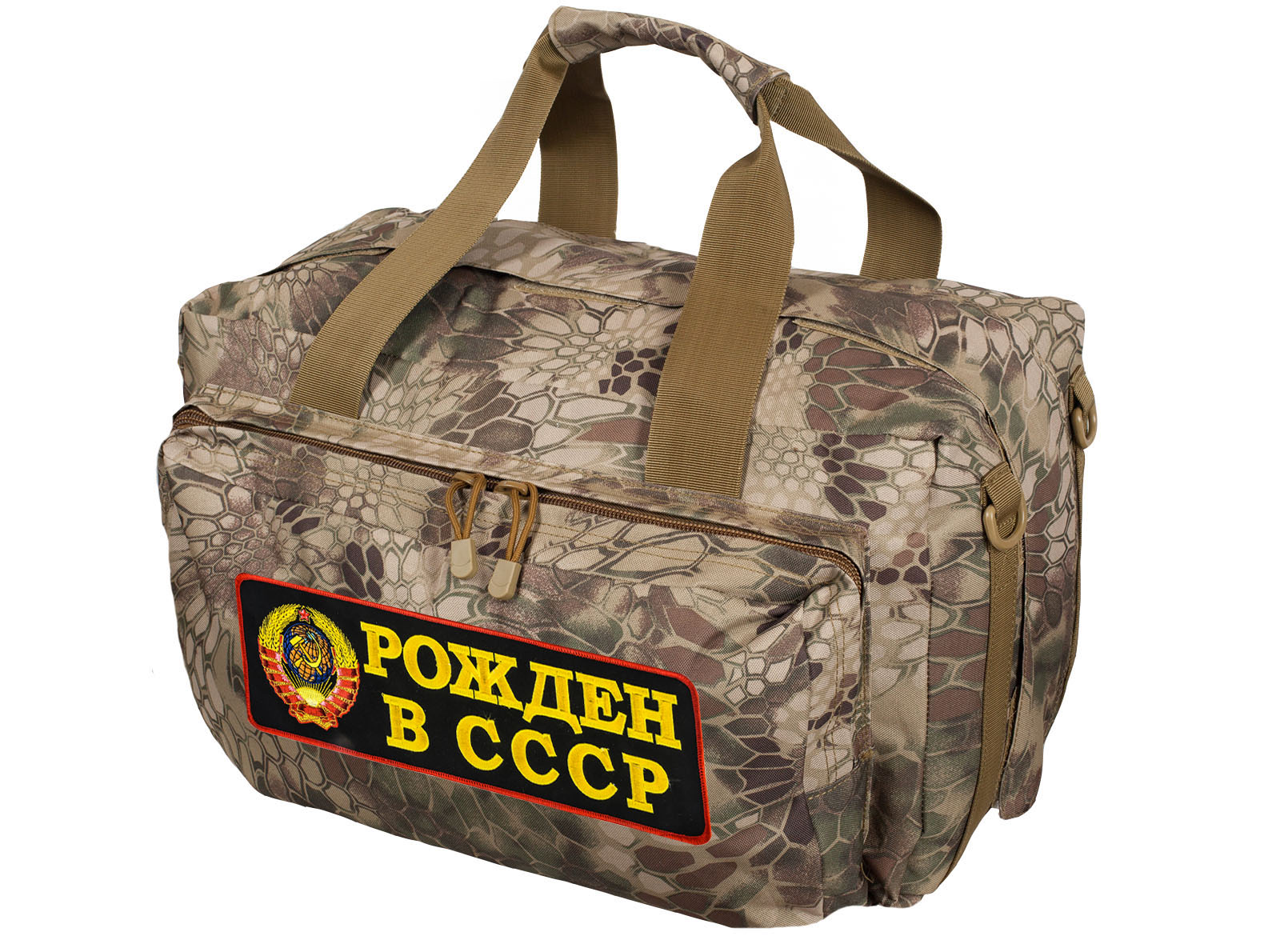 Камуфляжная сумка для походов Рожден в СССР - заказать оптом