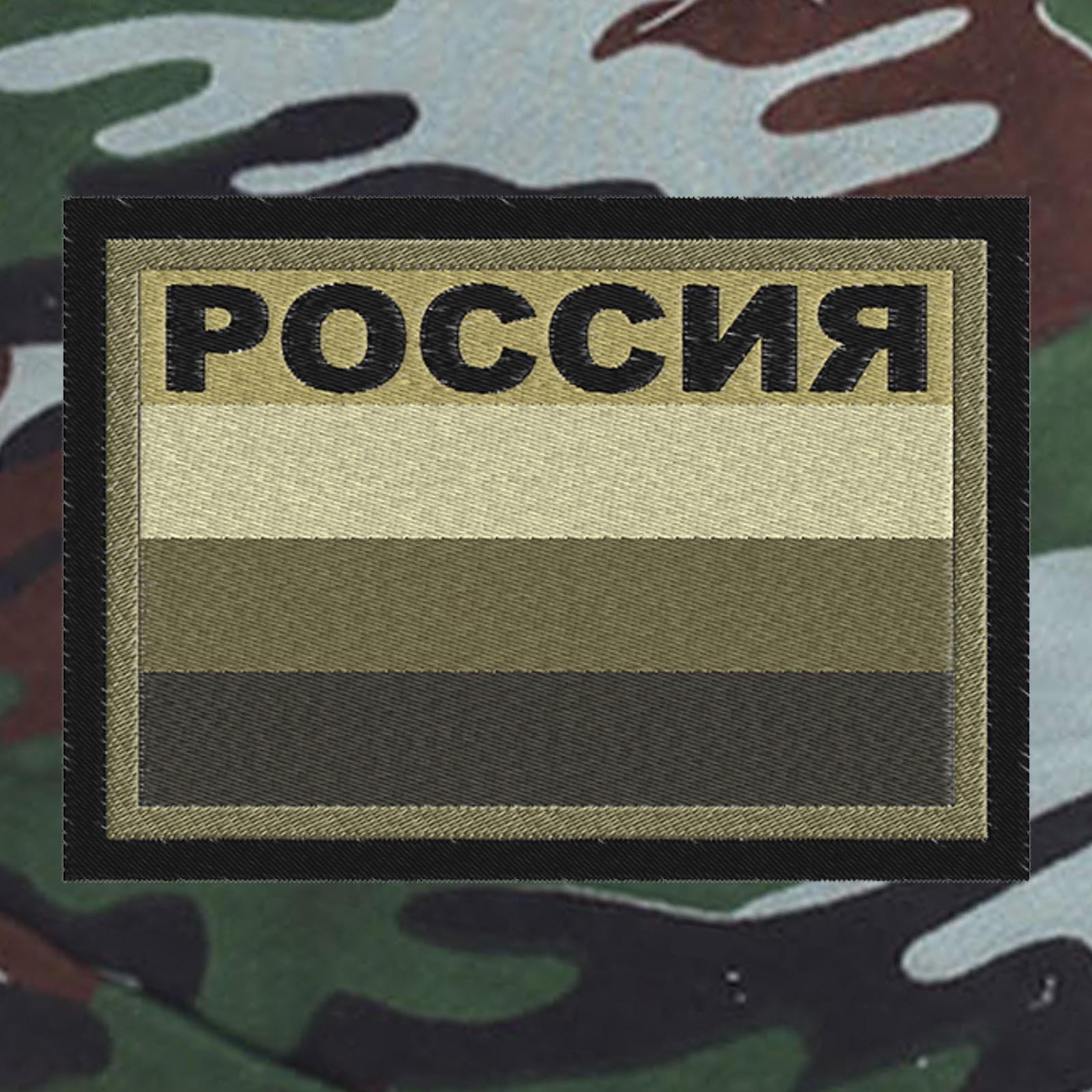 """Камуфляжные шорты """"Россия""""."""