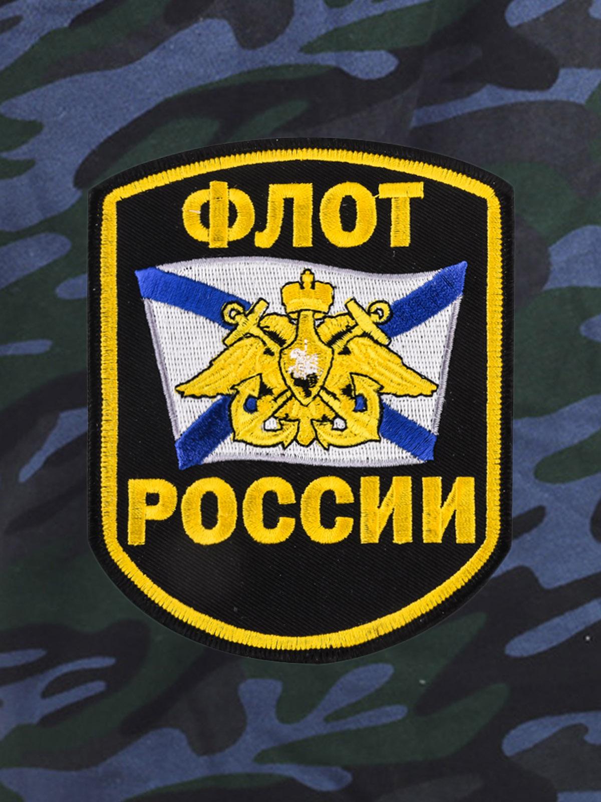 Камуфляжные темно-синие шорты с нашивкой Флот России