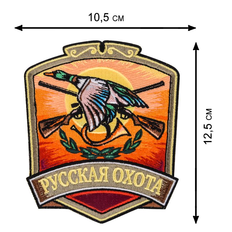 Камуфляжный рюкзак для охотника с нашивкой Русская Охота