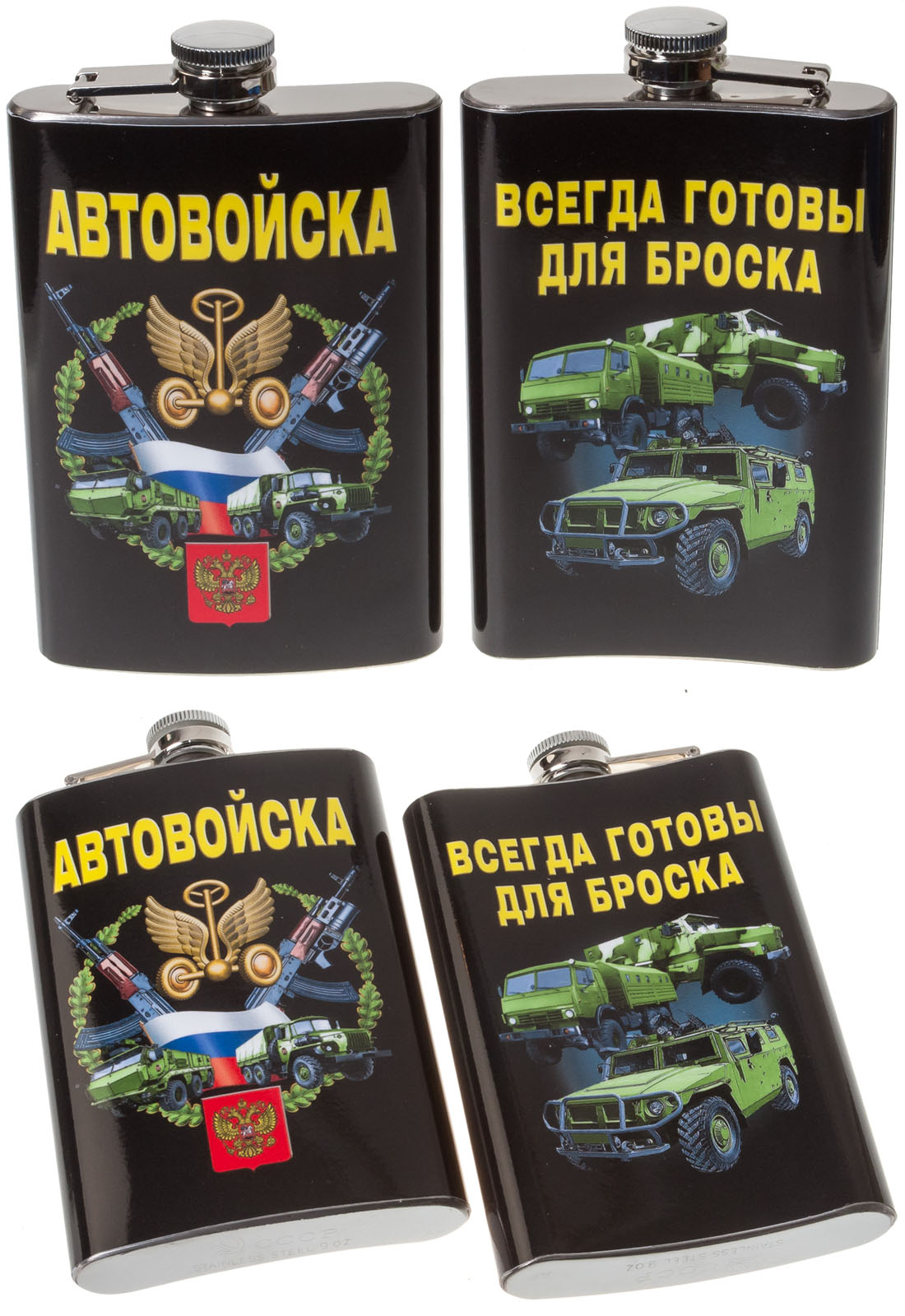 """Карманная фляжка """"Автовойска"""""""