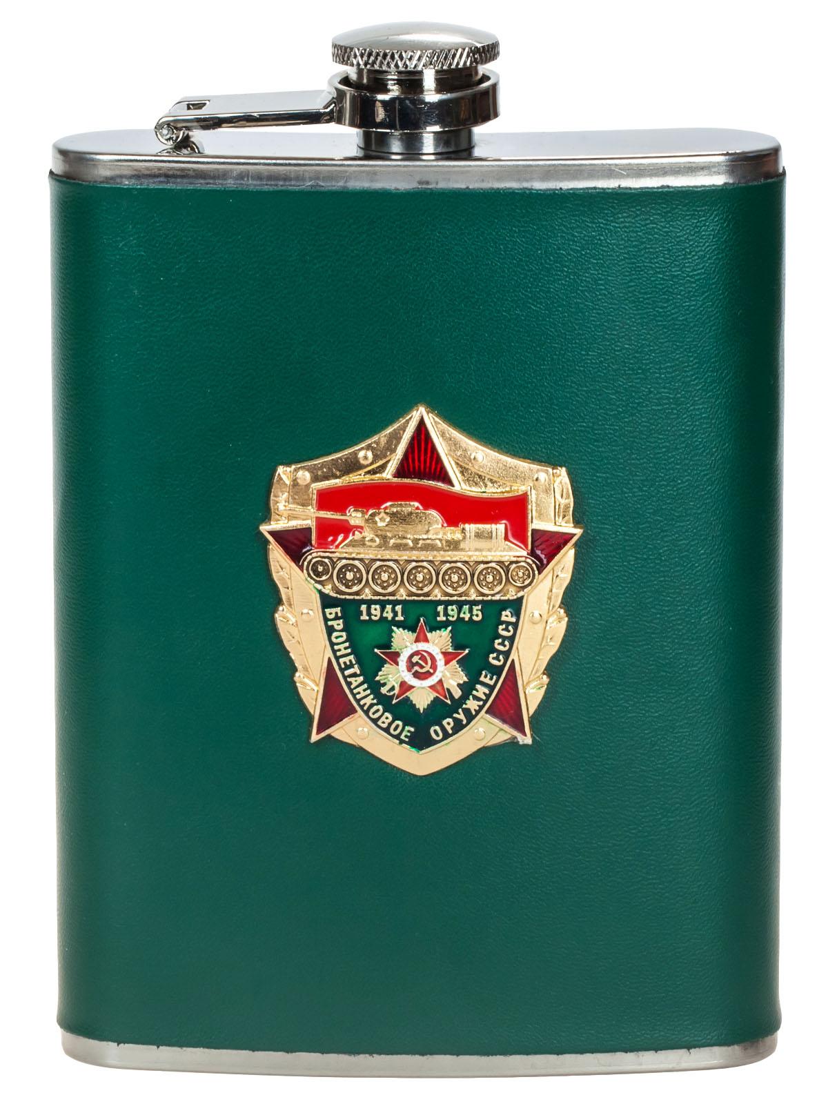 """Карманная фляжка """"Бронетанковое оружие 1941-1945"""" в подарок ветерану"""