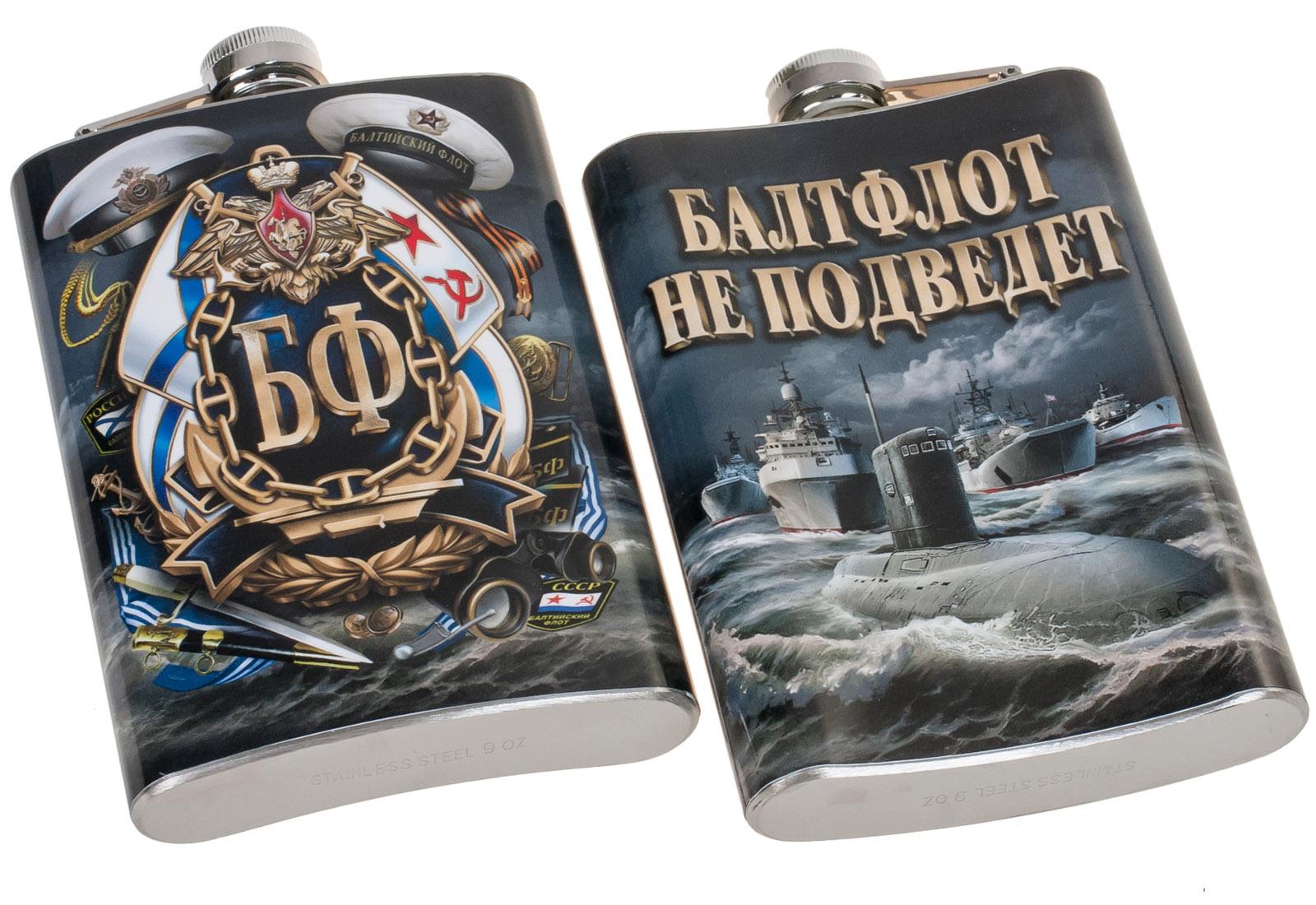Карманная фляжка ВМФ Балтфлот не подведет - онлайн