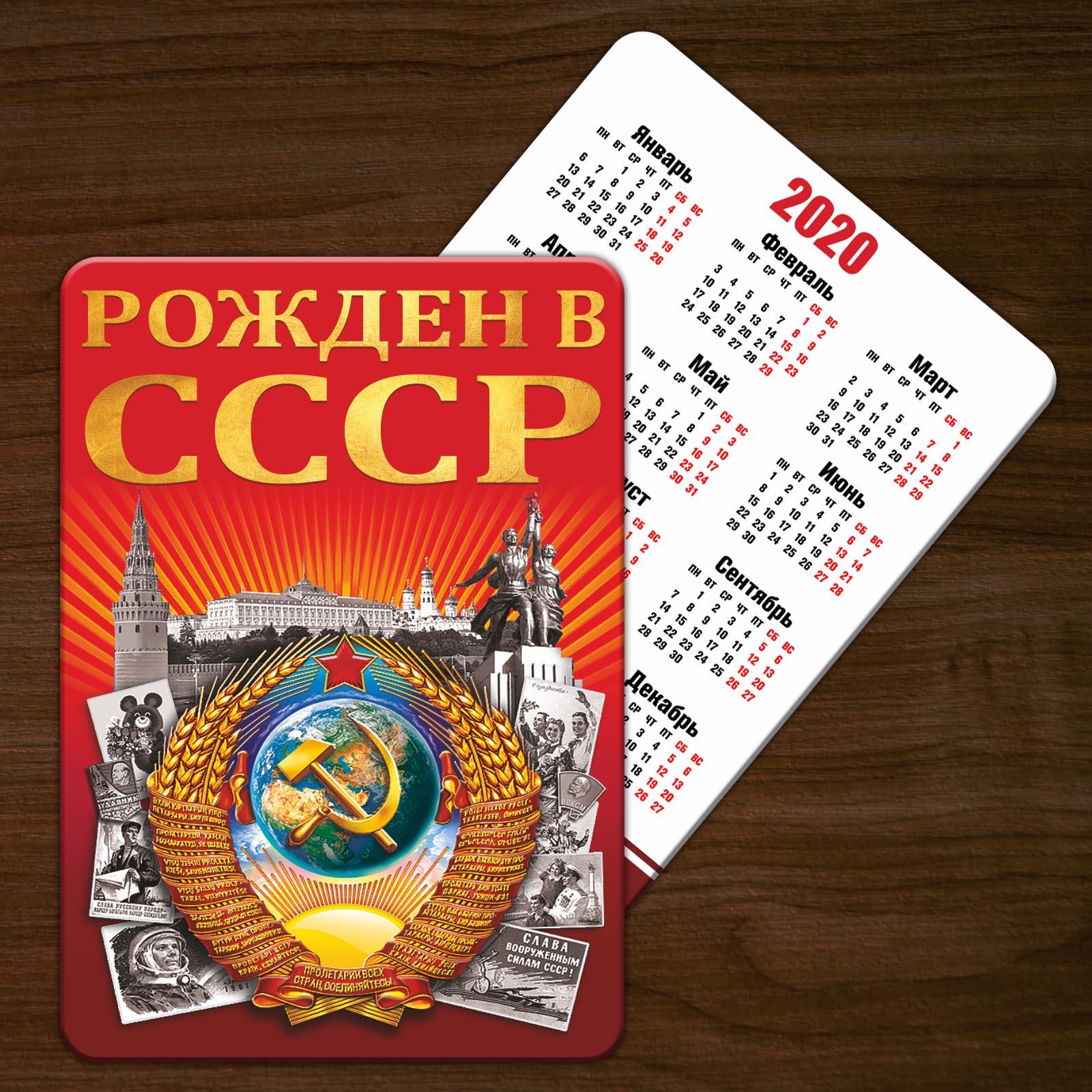 Креативные карманные календари СССР по супер цене