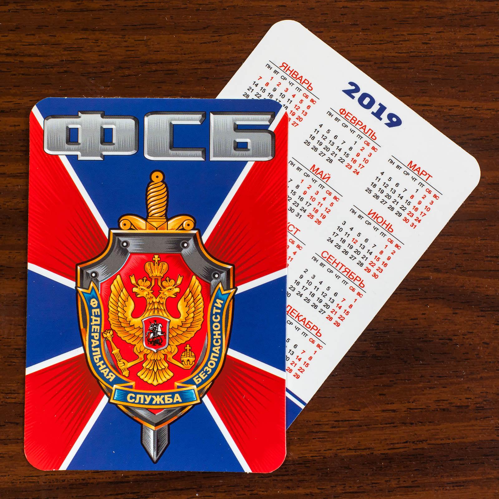 Карманный календарь ФСБ на 2019 год