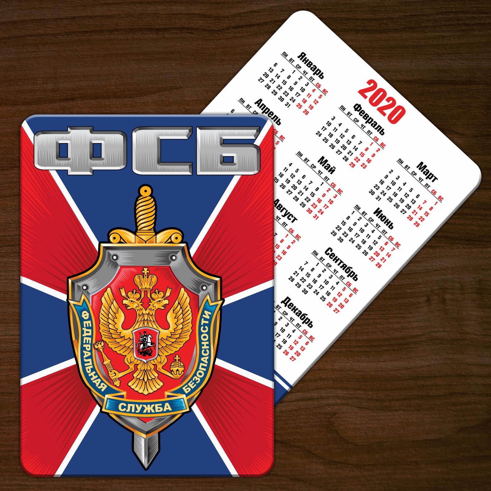 Карманный календарь ФСБ (2020 год)