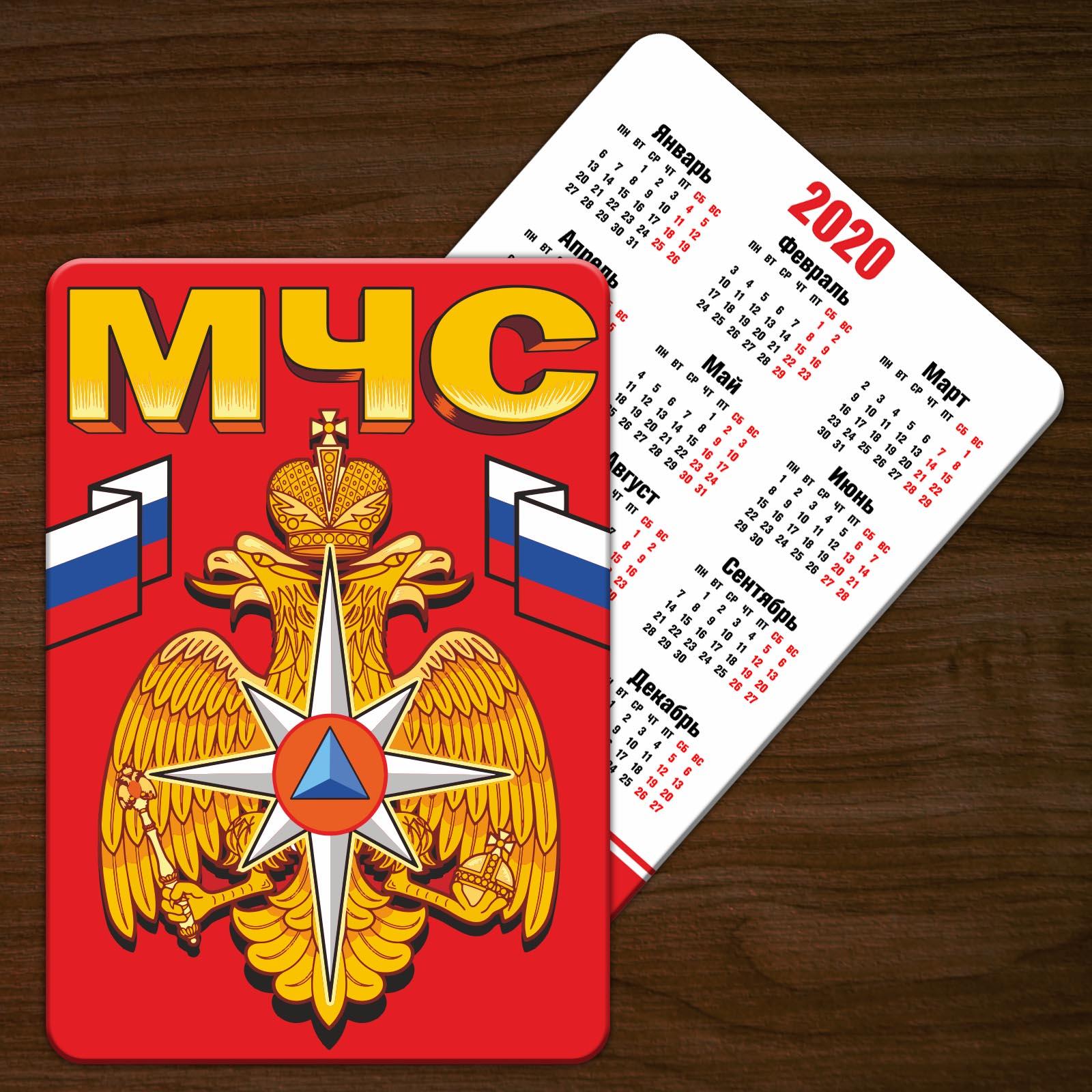 Карманный календарь МЧС (2020 год, 2019 год)
