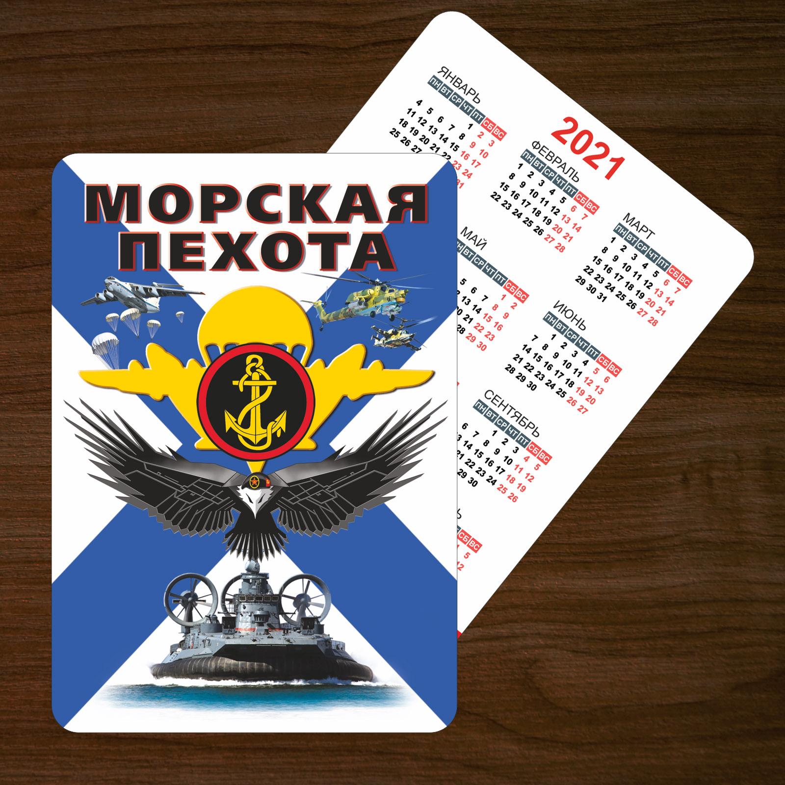 Карманный календарь Морская пехота на 2021 год