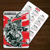 Карманный календарь на 2020 год Кавказ