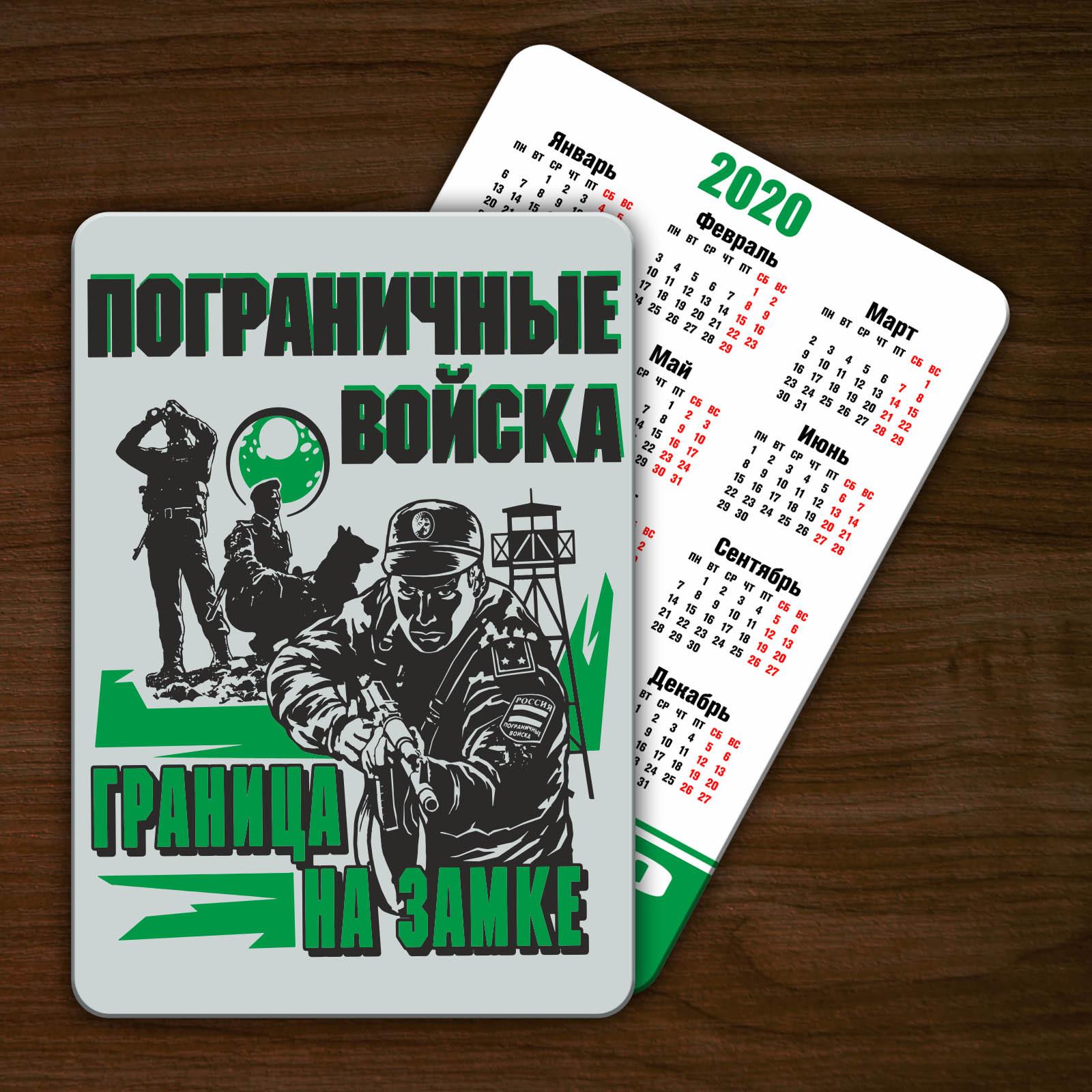 Популярный карманный календарь на 2020 год Пограничные войска