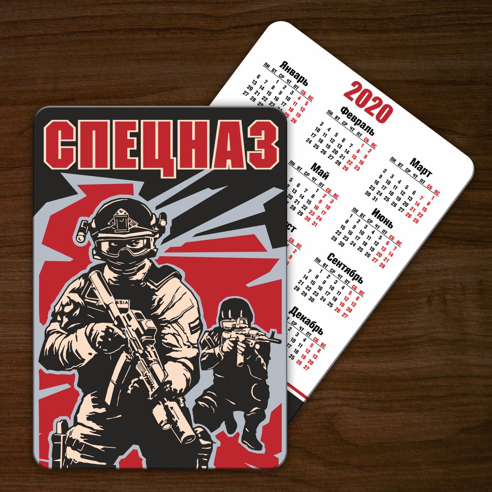 Карманный календарь на 2020 год Спецназ