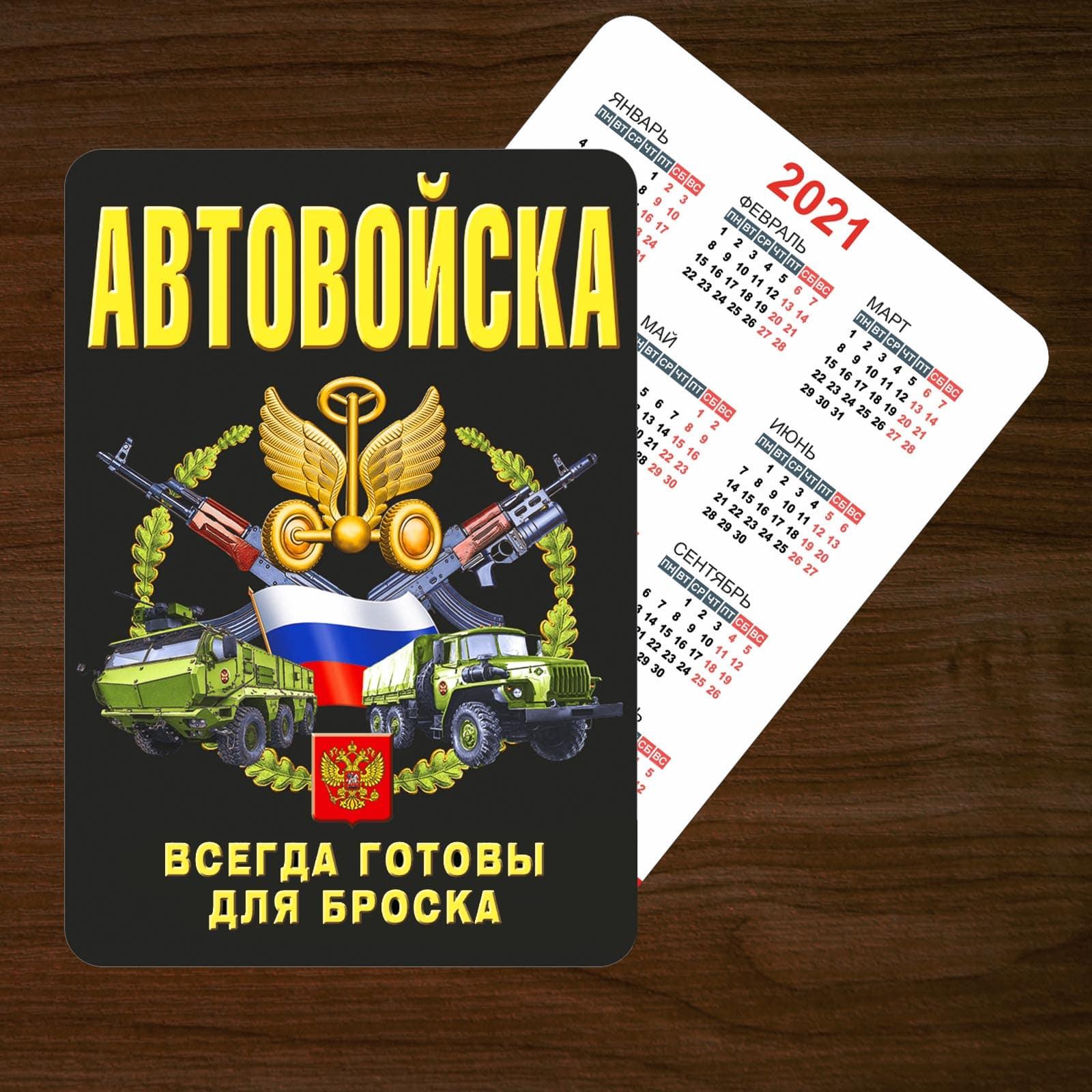"""Карманный календарь на 2021 год """"Автовойска"""""""